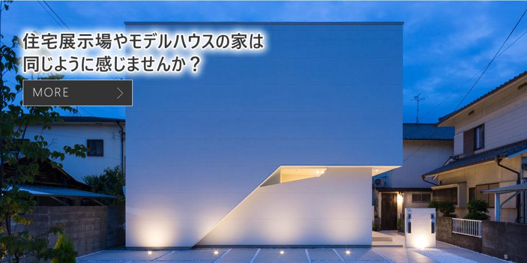 住宅展示場やモデルハウスの家は同じように感じませんか?