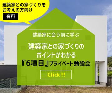 建築家と家づくりの勉強会
